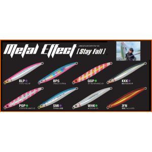 ジャクソン メタルエフェクト ステイフォール 83mm 40g Metal Effect Stay Fall メタル エフェクト  ステイ フォール|mykiss