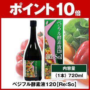 ベジフル酵素液120【Re:So】