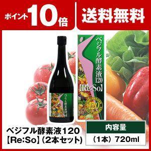 ベジフル酵素液120【Re:So】 (2本セット)