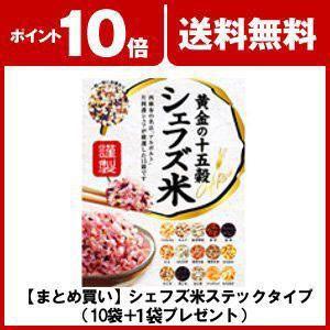 雑穀米 【まとめ買い】シェフズ米スティックタイプ(10袋+1...