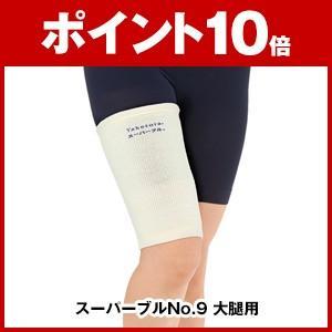 スーパーブル 【介護】スーパーブルNo.9 大腿用|mylab