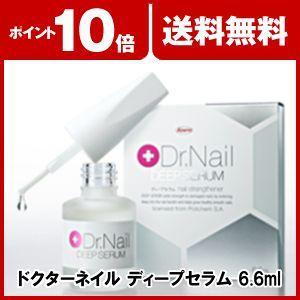 爪補修 爪割れ Dr. Nail DEEP SERUM (ドクターネイル ディープセラム) 6.6ml|mylab