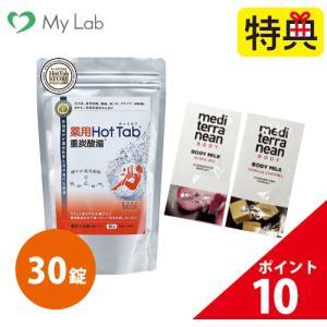 薬用ホットタブ HOTTAB 30錠 薬用重炭酸タブレット 重炭酸 入浴剤|mylab