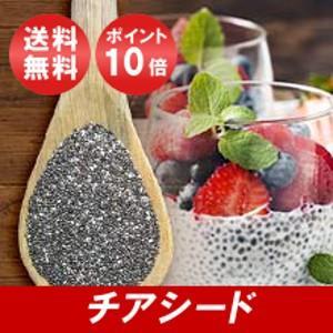 【ポイント10倍・送料無料】食物繊維・たんぱく質をはじめ、ミネラルも豊富なスーパーフード!  ■ダイ...