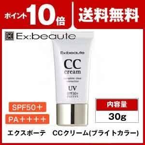 日焼け止め spf50 CCクリーム ブライトカラー エクスボーテ 国内最高UVカット値 UV50 ...