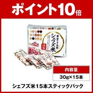 キヌア シェフズ米スティックパック1袋(30g×15本)