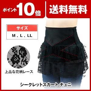 シークレットスカート チュニ(ブラック)|mylab