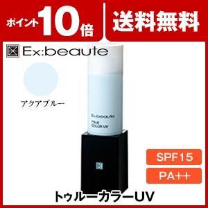 エクスボーテ トゥルーカラー UVカット アクアブルー  23g Ex:beaute ハイライト 化粧下地 メイク下地 ベースメイク SPF15 紫外線対策|mylab