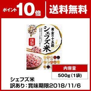 キヌア シェフズ米(500g)|mylab
