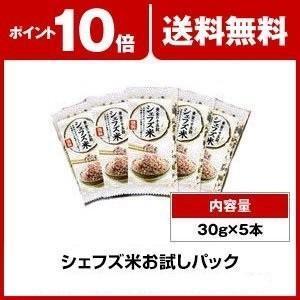 キヌア配合 雑穀米 雑穀 プレミアム雑穀「シェフズ米」【お試...