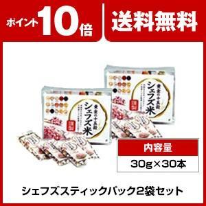 キヌア シェフズ米スティックパック2袋1セット+5袋プレゼント|mylab