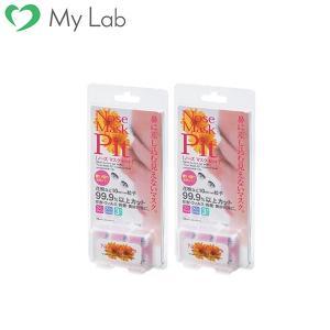 鼻マスク ノーズマスクピット(2個セット)|mylab