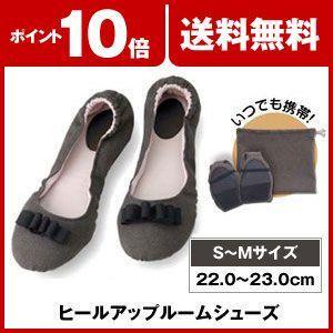 ヒールアップルームシューズ S〜Mサイズ (22.0〜23....