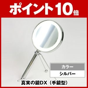 女優ミラー 真実の鏡DX (手鏡型)|mylab