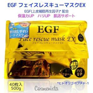 カタセ EGFフェイスレスキューマスク EX 40枚入り