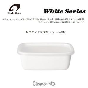 WRF-S 野田琺瑯 レクタングル深型 Sシール蓋付