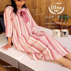 ふわっと 二重ガーゼ 7分袖 ワンピース パジャマ ルームウェア シャーリング ストライプ 春 夏 肌に優しい 敏感肌 可愛い 眠り衣 mymakura