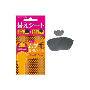 スムースアウェイ 替えシート(大6枚+小3枚) (Smooth Away)|mymiu-store|02