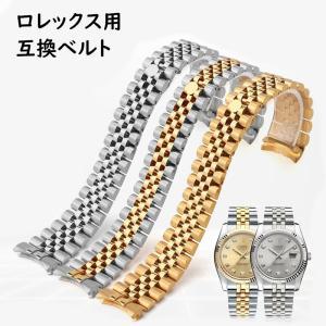 ロレックス 腕時計装着可能 互換汎用 13mm 17mm 20mm ロレックス デイトジャスト 取付可能バンドの画像