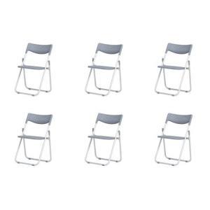 アルミ折り畳みイス6脚セット スタッキング収納できる樹脂パイプ椅子6脚セット|myoffice