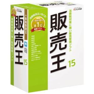 販売王15 消費税改正対策版 myoffice