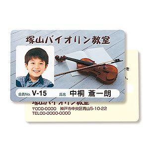 インクジェット用IDカード(穴なし・100シート入り)IDカードが簡単に作れるプラカードタイプの用紙。増量100シート・200カード入りの簡易パッケージ。|myoffice
