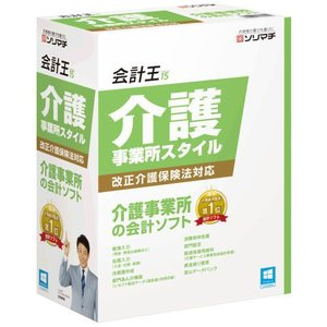 会計王15 介護事業所スタイル 消費税改正対策版 myoffice