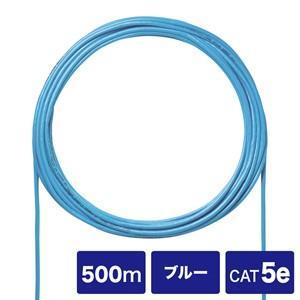 LANケーブル コネクタなし CAT5eUTP単線ケーブルのみ500m(ブルー) myoffice