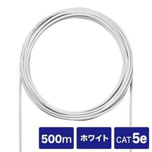 LANケーブル コネクタなし CAT5eUTP単線ケーブルのみ500m(ホワイト) myoffice