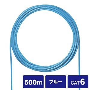 LANケーブル コネクタなし CAT6UTP単線ケーブルのみ500m(ブルー) myoffice