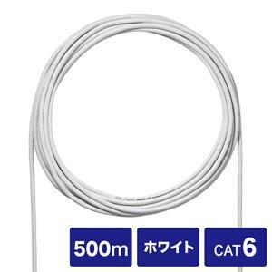 LANケーブル コネクタなし CAT6UTP単線ケーブルのみ500m(ホワイト) myoffice