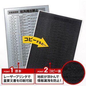 コピー防止用紙(A4サイズ・100枚入り)機密文書を不正コピーから守る、|myoffice