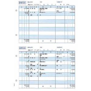 ソリマチ帳票サプライ 振替伝票SR1281|myoffice