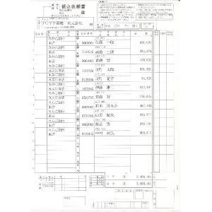 ソリマチ帳票サプライ 銀行振込依頼書3枚セットSR212|myoffice