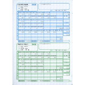 ソリマチ帳票サプライ 給与・賞与明細書(明細ヨコ型)SR2311|myoffice