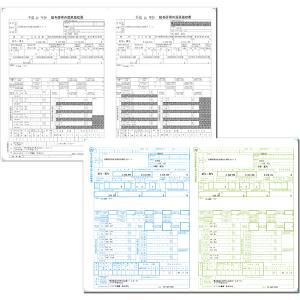 ソリマチ帳票サプライ■源泉徴収票・給与支払報告書セット(平成28年度版)|myoffice