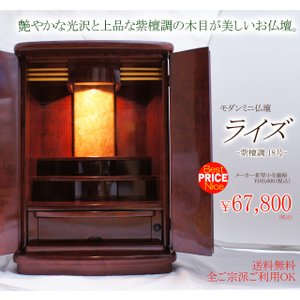 モダン仏壇 ライズ 紫檀調 18号 光沢のあるおしゃれな家具調仏壇