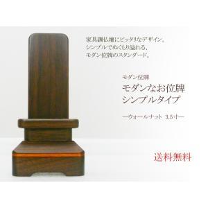 おしゃれなミニ仏壇 ミニ仏壇 モダンなお位牌シンプルタイプ 3.5寸【文字入れ無し】