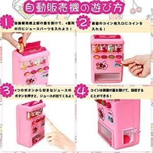FlyCreat 自動販売機おもちゃ お店屋さん ジュースちょうだい 子供 こども おもちゃ 自販機...