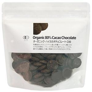オーガニック ハイカカオチョコレートC80夏季休売 180g 3557