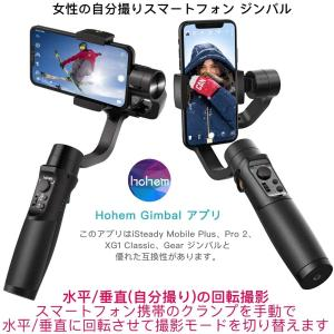Hohem iSteadyMobilePlusスマホ用ジンバル3軸スタビライザーiPhone11 X...