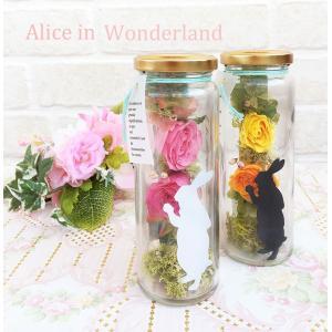 不思議の国のアリス フラワーボトル アリス バレンタイン ホワイトデー 退職祝い お誕生日 母の日 クリスマス 「Alice in wonderland」 myperidot