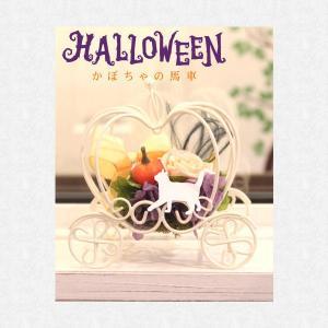 プリザーブドフラワー ギフト 花 ハロウィン 誕生日 プレゼント「Helloween かぼちゃの馬車」犬 猫 うさぎ|myperidot