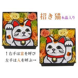 招き猫 プリザーブドフラワー 開店祝い 父の日 新築祝い 結婚祝い 人気  サプライズ プレゼント 猫好き 商売繁盛 招き猫フラワー|myperidot