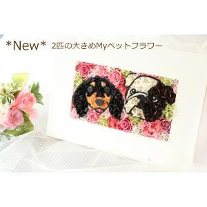 犬 猫 プリザーブドフラワー 父の日 母の日 誕生日 結婚祝い 結婚記念日 開店祝い お祝い ギフト プレゼント マイペットフラワー(2匹・壁掛け)|myperidot