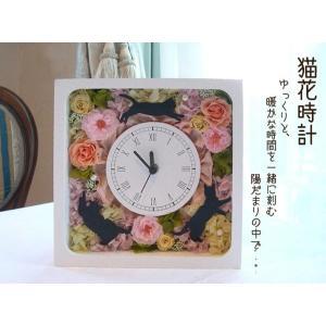 プリザーブドフラワー ねこ好き 開店祝い 結婚祝い 誕生日 プレゼント ネコ 雑貨 猫花時計|myperidot