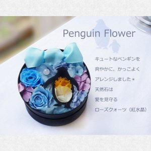 プリザーブドフラワー 父の日 母の日 ペンギン 花 結婚祝い 夏 ギフト ぺんぎん アレンジ 誕生日 お祝い プレゼント 女性 ペンギンフラワー|myperidot