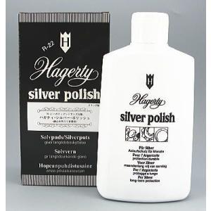 【Hagerty Japan】銀製品専用 ハガティ シルバー ポリッシュ250ml (さび止め効果)|mysen