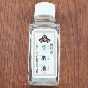 【煙管掃除道具】煙管用脂取液 やにとりえき 20ml 70137 mysen