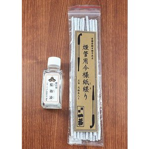 【煙管掃除道具】煙管用お手入れセット 脂取液 やにとりえき、紙縒りのセット mysen